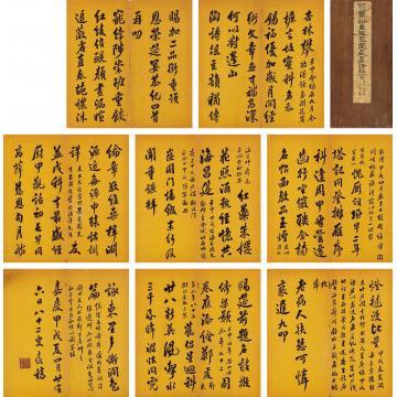 翁方纲1814年作行书重豫恩荣筵宴诗册页(八开)绢本