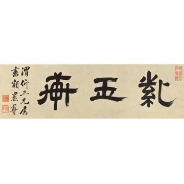 """朱彝尊隶书""""紫玉轩镜心纸本"""