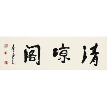 """李可染行书""""清凉阁""""镜心水墨纸本"""