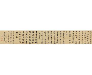 刘墉1798年作书法横幅镜心纸本