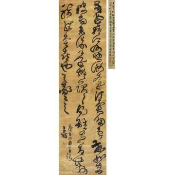 王铎1630年作草书临王献之《江州帖》立轴绫本