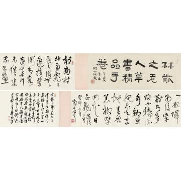 林散之1963年作草书七言诗手卷水墨纸本