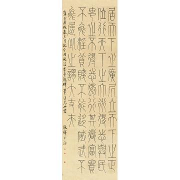 王澍1730年作篆书孟子句立轴纸本