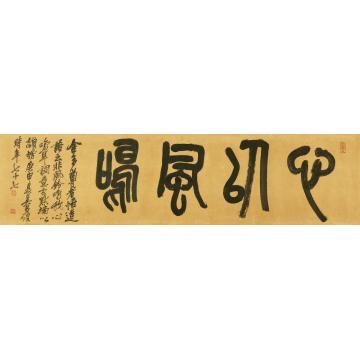 """吴昌硕1920年作篆书""""心以风鸣""""镜心纸本"""