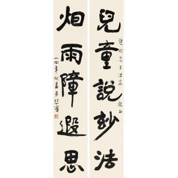 徐悲鸿1935年作行书五言联立轴纸本