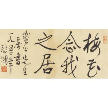 """徐悲鸿1950年作行书""""梅花念我之居""""镜心纸本"""