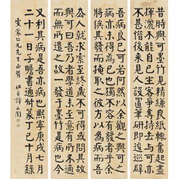 谭延闿楷书四屏立轴纸本