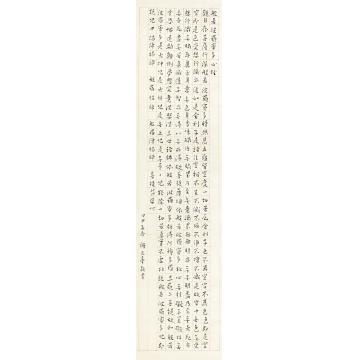 谢无量1944年作楷书《心经》立轴纸本