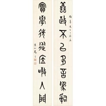 马晋篆书八言联立轴纸本