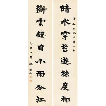 梁启超1925年作隶书八言联立轴纸本