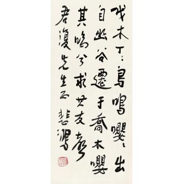 徐悲鸿行书《诗经•小雅》句立轴纸本