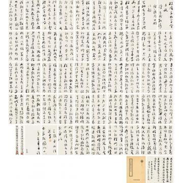 于右任1959年作草书千字文册(49帧)册页纸本