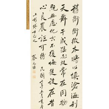 蔡元培1918年作行书陶渊明《读山海经》立轴纸本