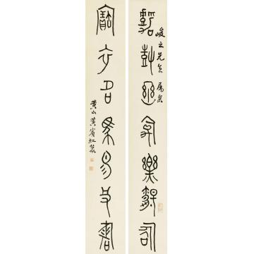 黄宾虹篆书七言联立轴纸本
