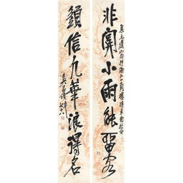 吴昌硕1921年作行书七言联立轴纸本
