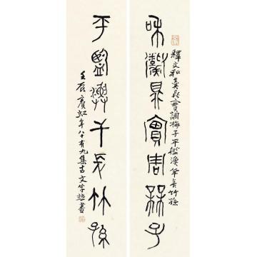 黄宾虹1952年作篆书七言联镜心纸本