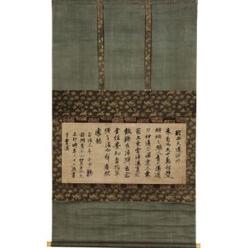 月江正印1332年作行书赠西天道法师立轴纸本