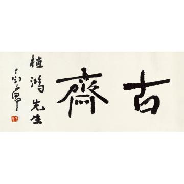 """丁衍庸行书""""古斋""""镜心纸本"""