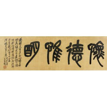 """吴昌硕1913年作篆书""""怀德唯明""""镜心绫本"""