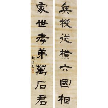 胡汉民隶书七言联立轴纸本