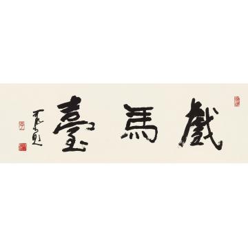 """李可染行书""""戏马台""""镜心纸本"""