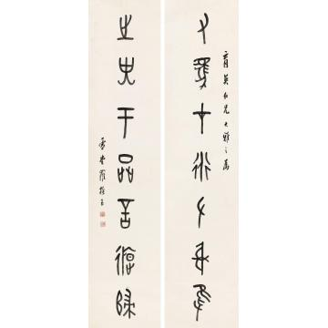 罗振玉篆书七言联立轴纸本