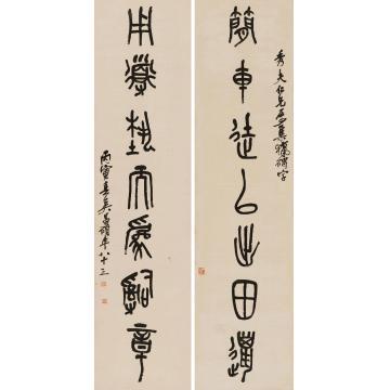 吴昌硕1926年作篆书七言联对联水墨纸本
