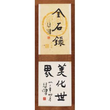 """徐悲鸿行书""""金石录""""、""""美化世界""""立轴纸本"""
