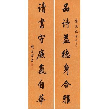 刘春霖楷书七言联立轴纸本