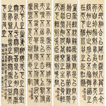莫友芝1868年作篆书节录《道德经》四屏立轴纸本