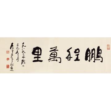 """李可染1989年作行书""""鹏程万里""""镜心纸本"""