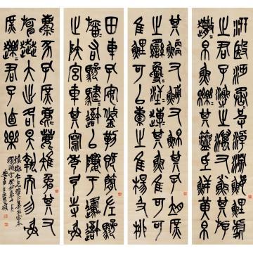 吴昌硕1913年作临石鼓文四屏立轴纸本
