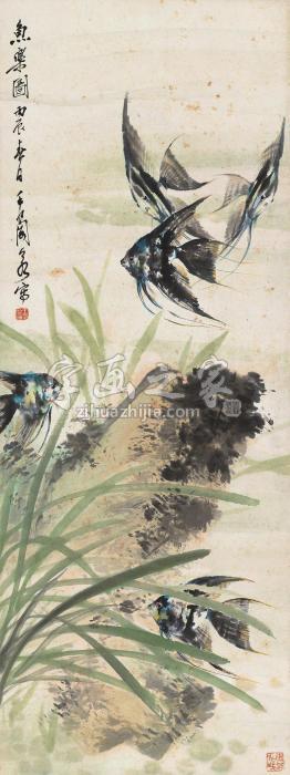 王兰若丙辰(1976)年作鱼乐图立轴设色纸本字画之家
