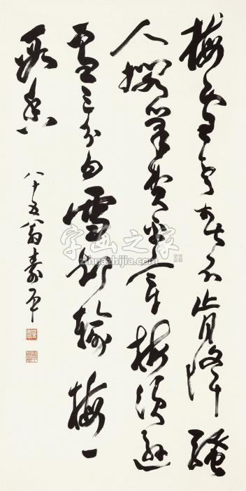 """董寿平行书""""卢梅坡·雪梅""""镜心水墨纸本字画之家"""