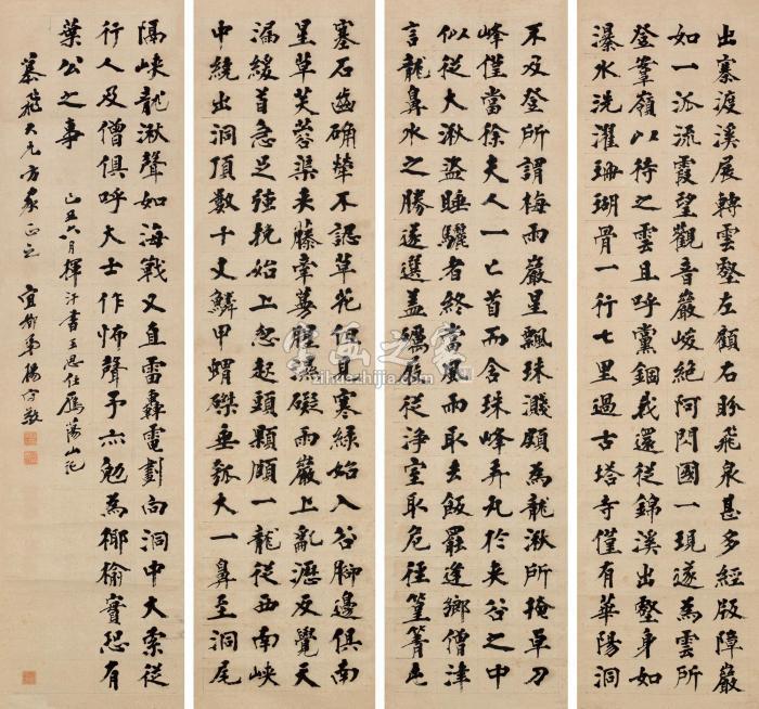 杨守敬己丑(1889)年作楷书《雁荡山记》立轴水墨纸本字画之家