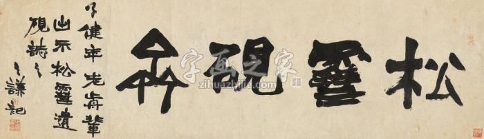 赵之谦松雪砚斋匾额镜片水墨纸本字画之家
