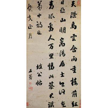 刘墉《行书东坡诗》立轴
