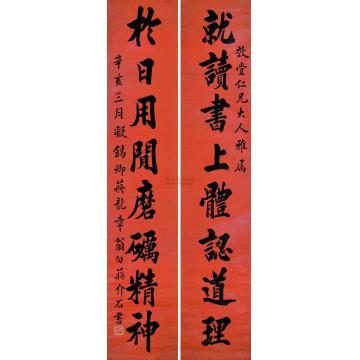 蒋介石八言楷书对联