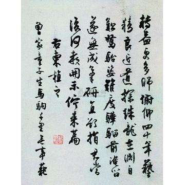 沈尹默小行书册(四开选一)