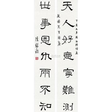 陈铭枢隶书五言联