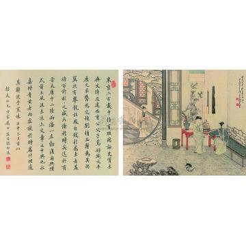郑慕康等人物图、楷书轴