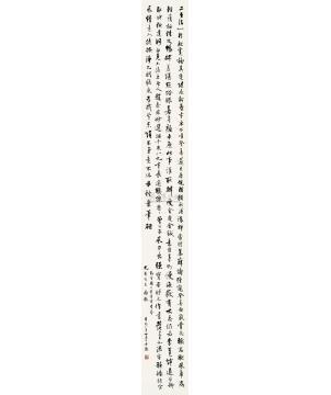 沈尹黙辛巳(1941年)作行书立轴