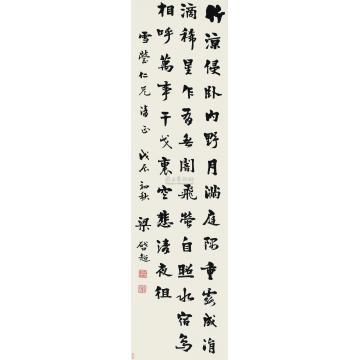梁启超戊辰(1928年)作行书立轴