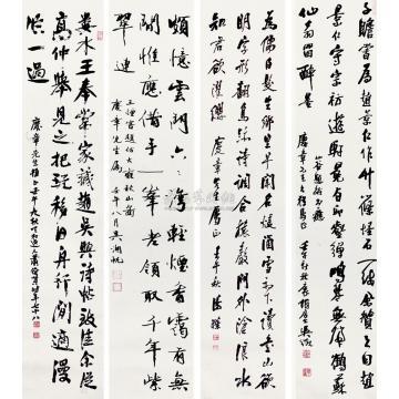 吴湖帆萧俊贤汤定之吴待秋壬午(1942年)书法四屏