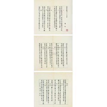 启功1982年仲夏作论书绝句一百首册页(二十开选三)