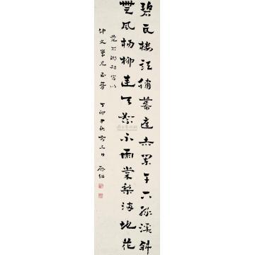 梁启超1927年作行楷立轴