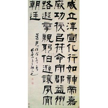 姚元之1838年作隶书立轴