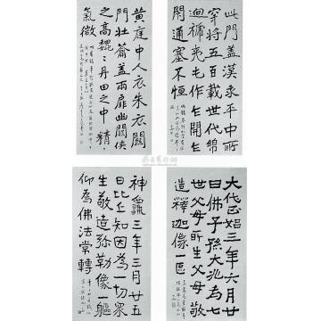 张大千戊辰(1928年)作隶书四屏