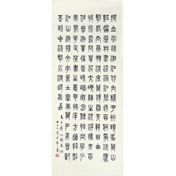 王福庵1957年作毛主席诗词《沁园春》立轴