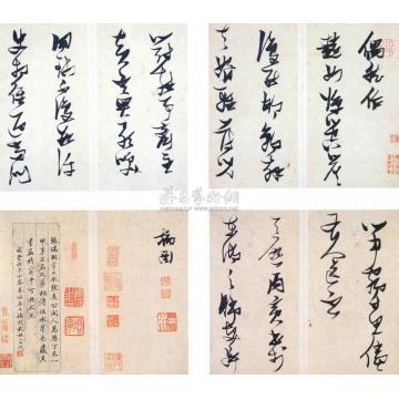 张瑞图草书册(十六开选四)